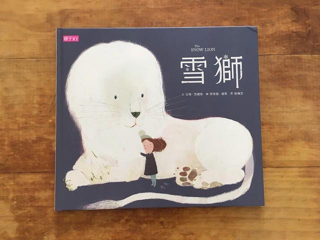 封面@《雪獅》,親子天下出版