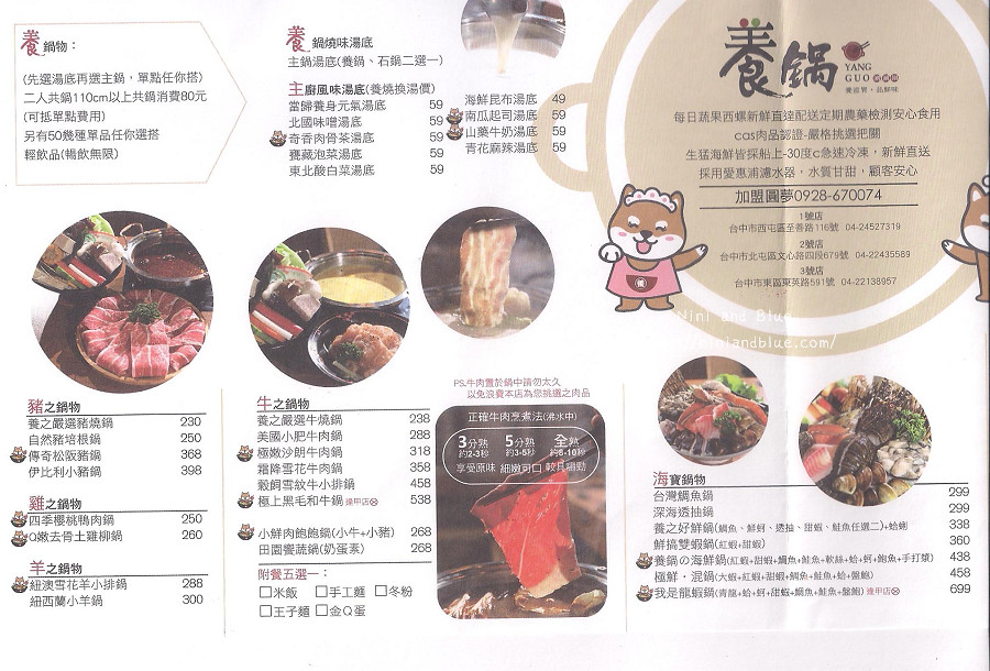 養鍋 菜單 Menu 價位1