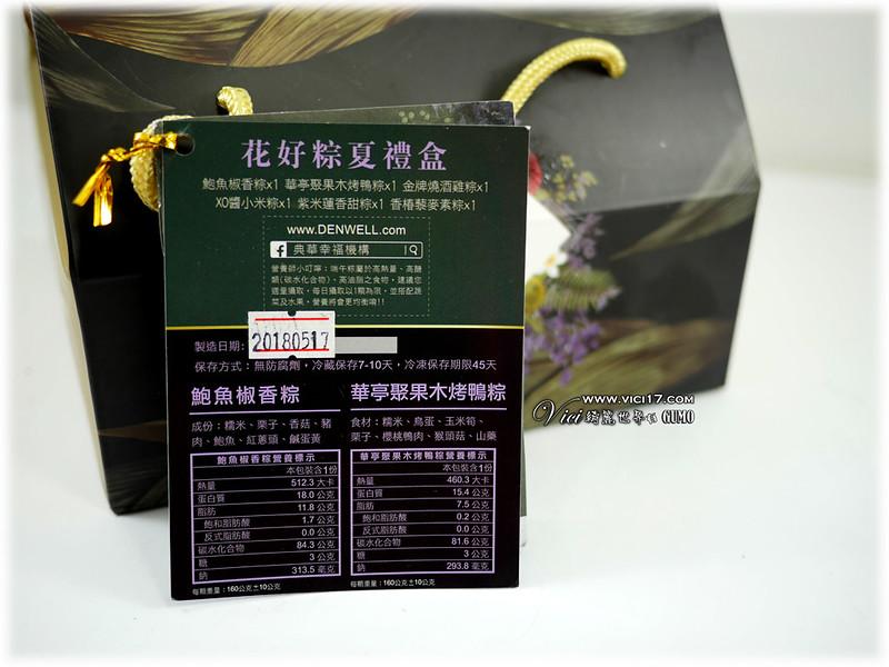典華粽子004