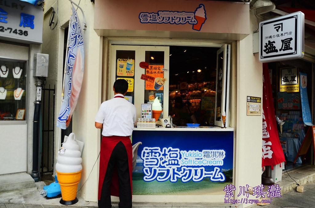 雪塩冰淇淋