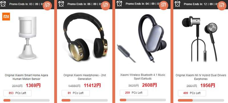 Xiaomi セール (11)