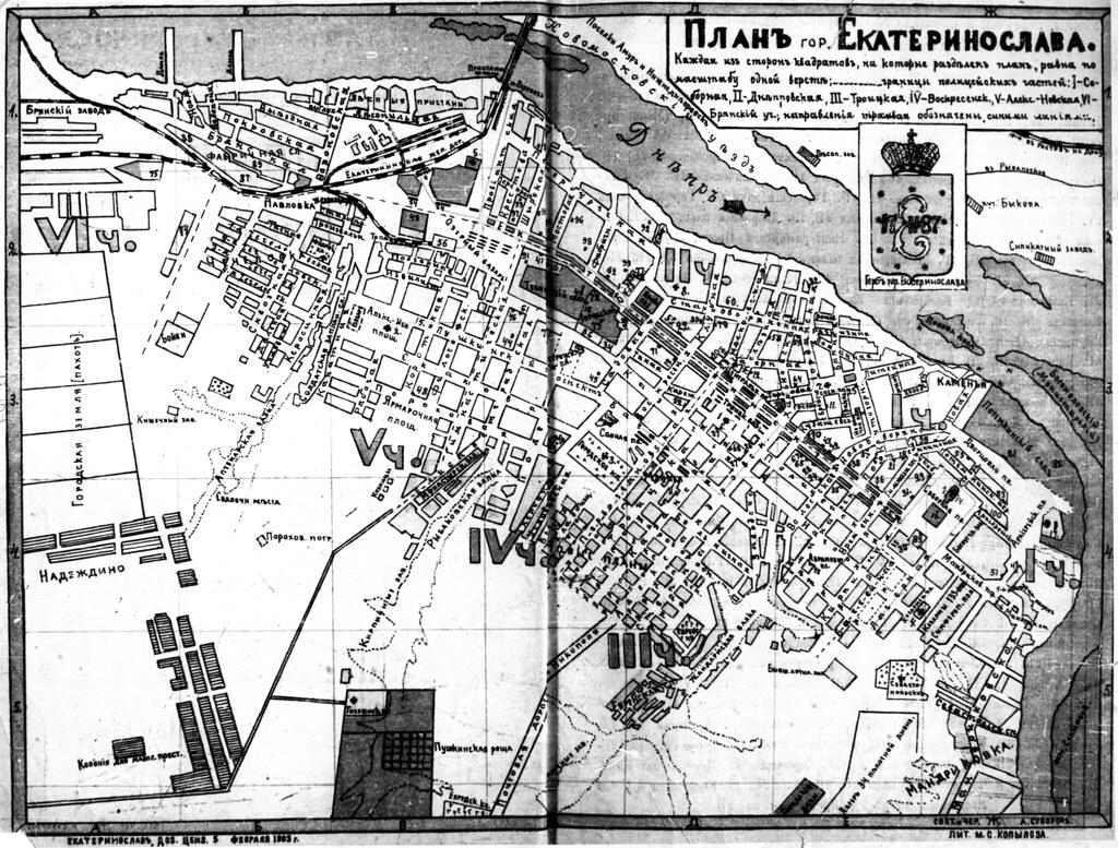 1903 План Екатеринослава (Типография М.С.Копылова) фотокопия