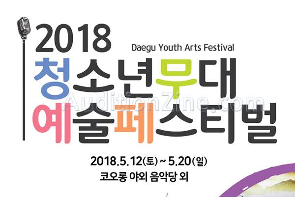 (마) 청소년 무대예술 페스티벌