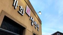 Gahwa/가화 Korean Restaurant