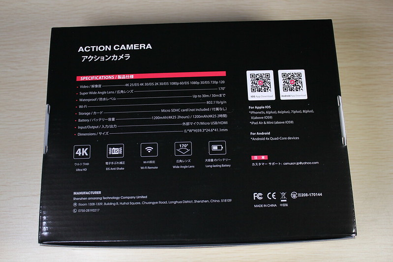 MUSON(ムソン)アクションカメラ 開封レビュー (5)