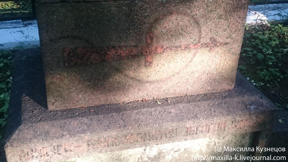 Странная надпись на памятнике
