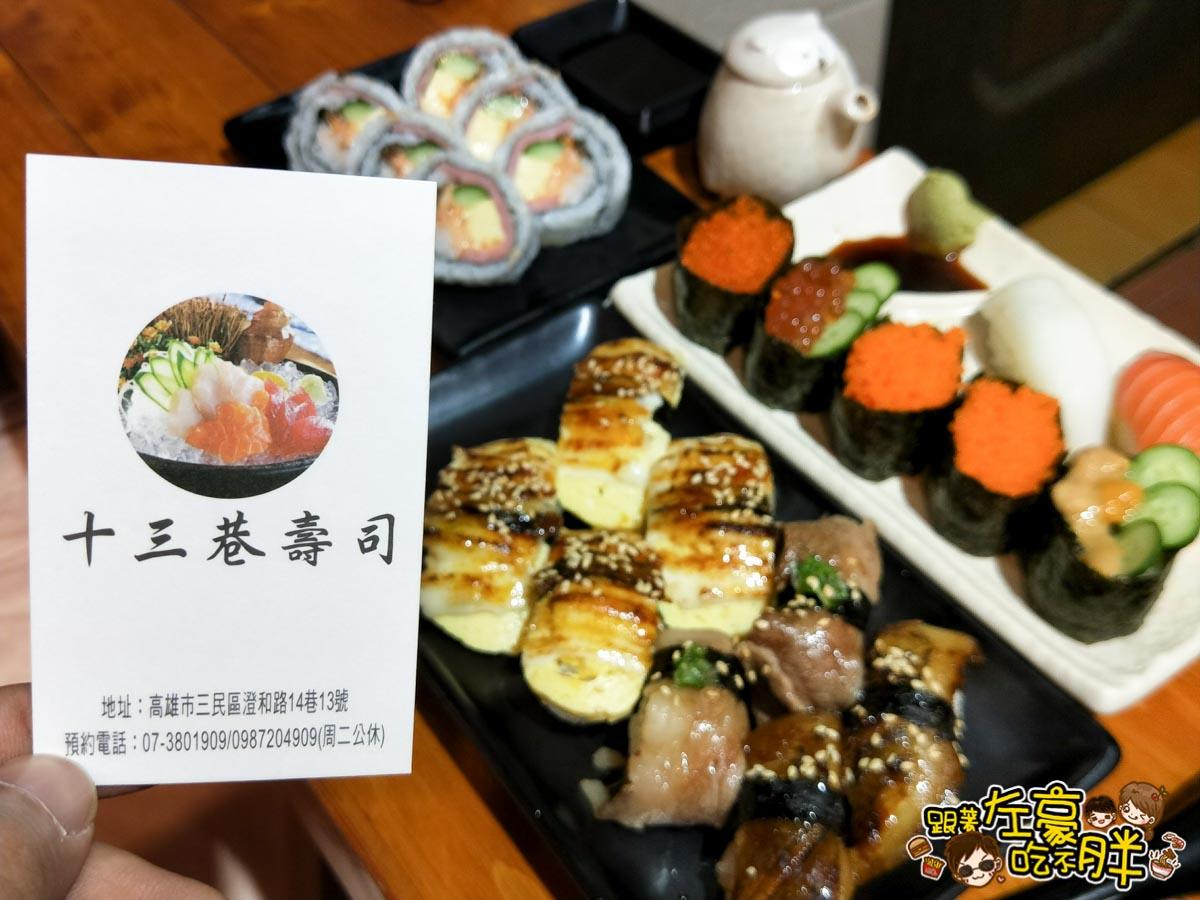 十三巷壽司-15