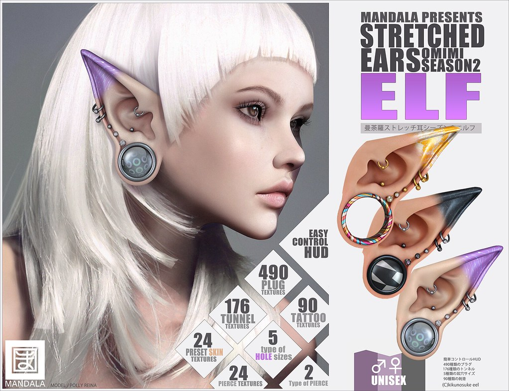 [MANDALA] STRETCHED EARS season2 ELF AD