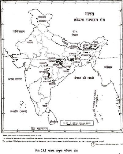 भारत प्रमुख कोयला क्षेत्र