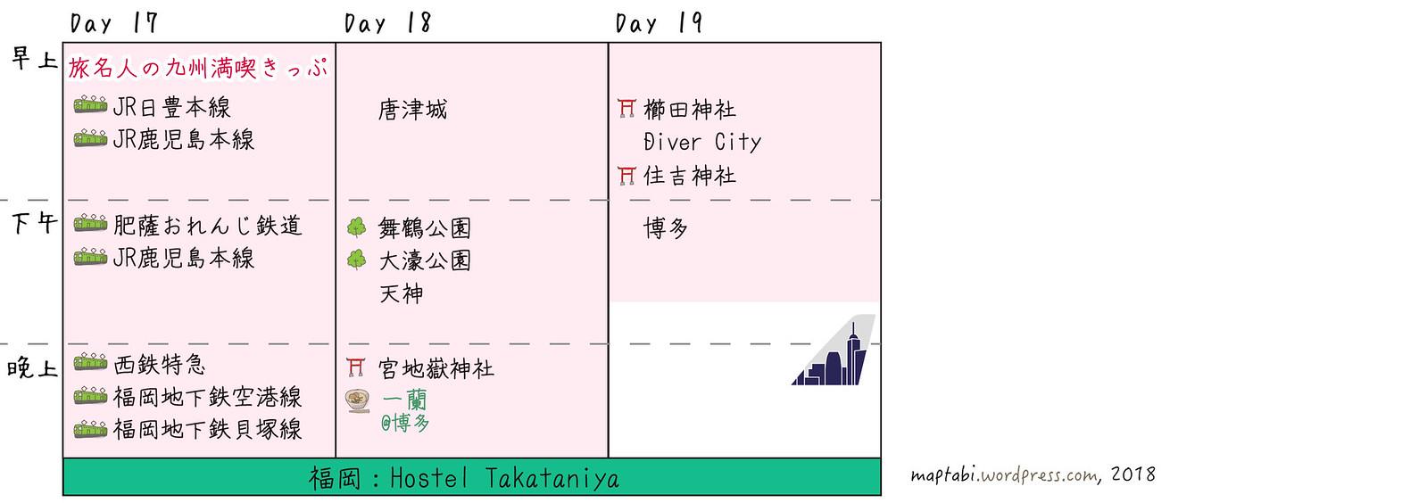 1605_nishinihon3