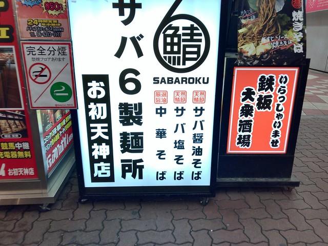 saba6_001