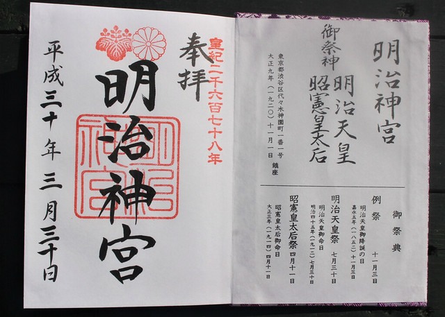 明治神宮オリジナルの御朱印帳