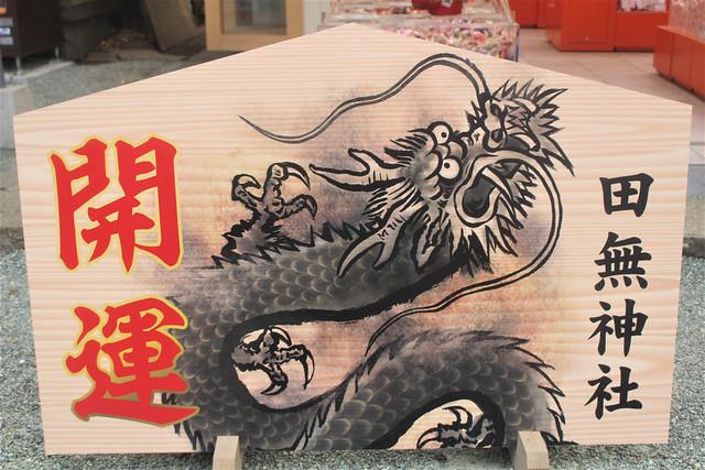 tanashijinja-gosyuin03085