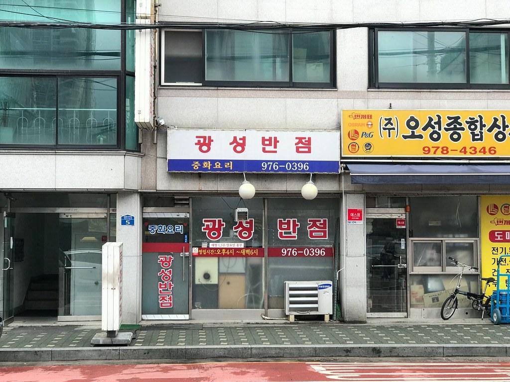 Kwangsungbanjum