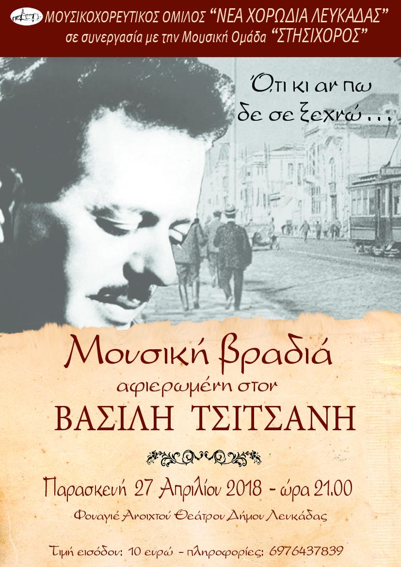 Αφίσα εκδήλωσης Τσιτσάνη