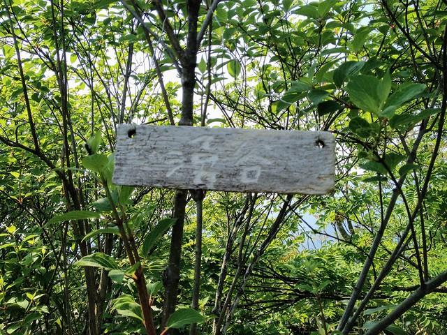 湧谷山 山頂標識