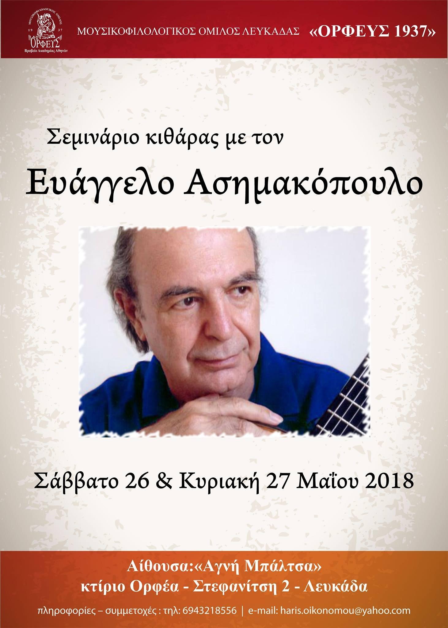 ΣΕΝΙΝΑΡΙΟ ΚΙΘΑΡΑΣ 26-27-5-2018