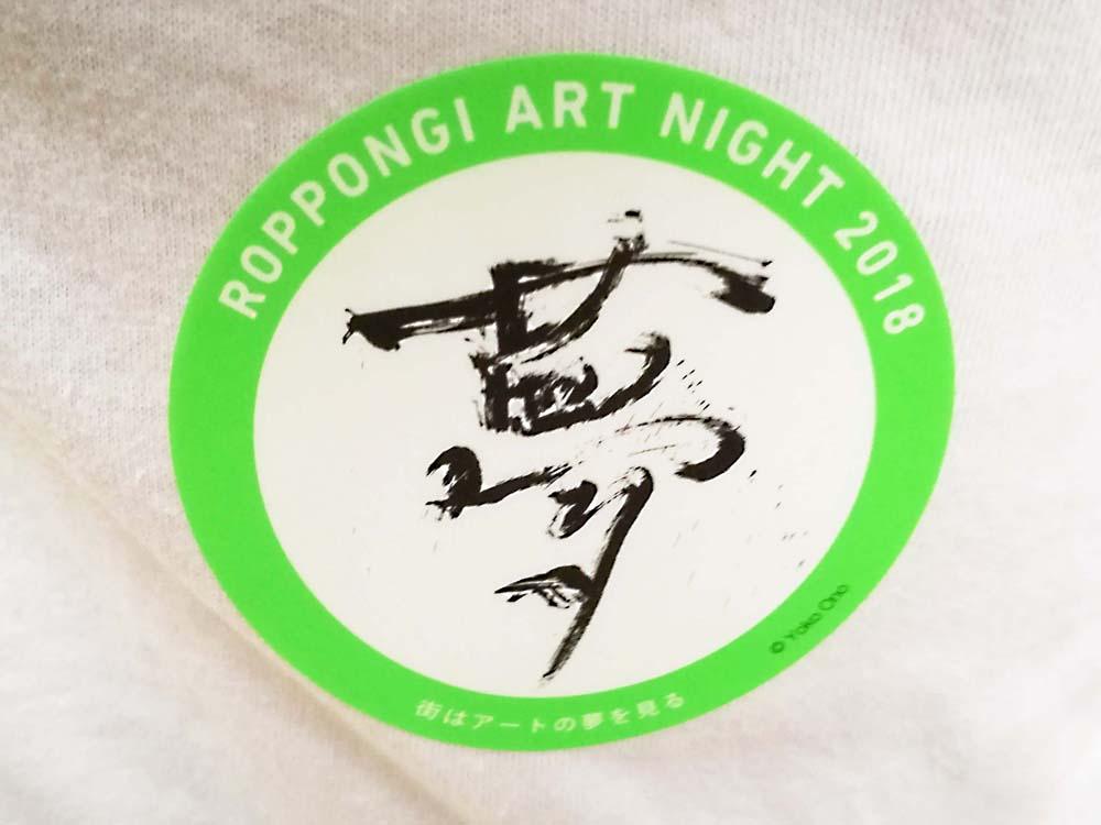toomilog-ROPPONGI_art_night_2018_035