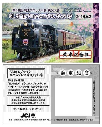 6/2(土)SL埼玉ブロックエクスプレス乗車記念証