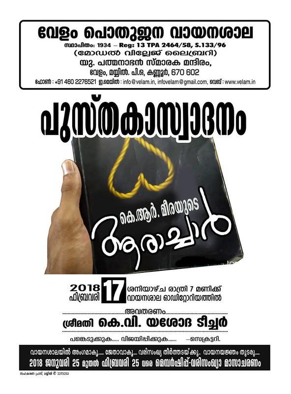 2018-02-17-Pusthakam-Arachar (1)