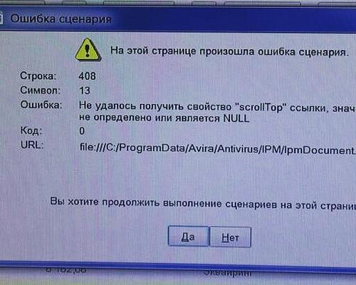 avira_error