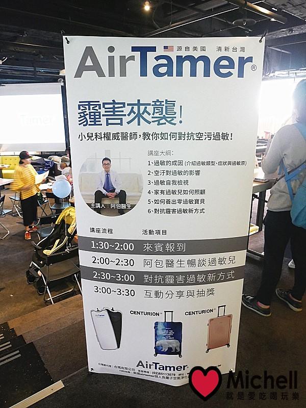 AirTamer filter 負離子個人空氣淨化器
