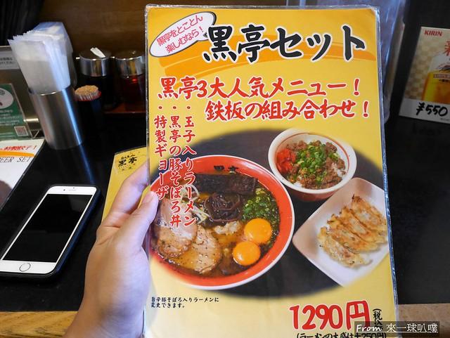 熊本ラーメン専門店 黒亭拉麵03