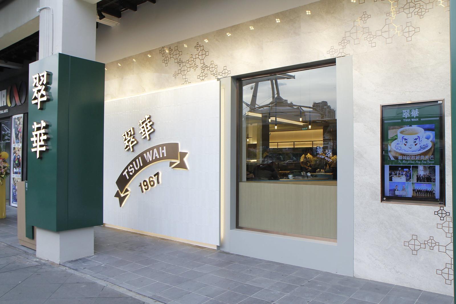 Tsui Wah Clarke Quay Storefront - 1