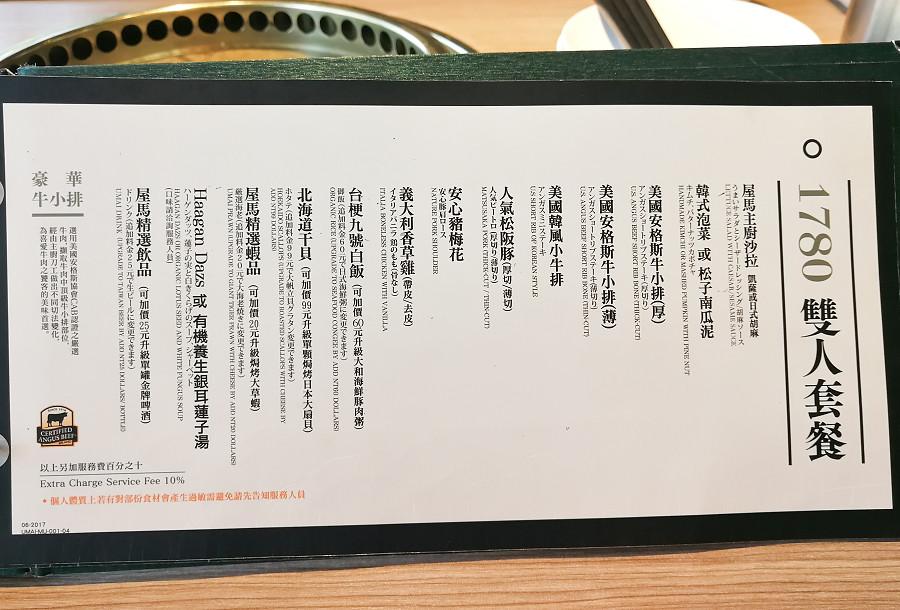 屋馬燒肉 菜單 menu 價位06