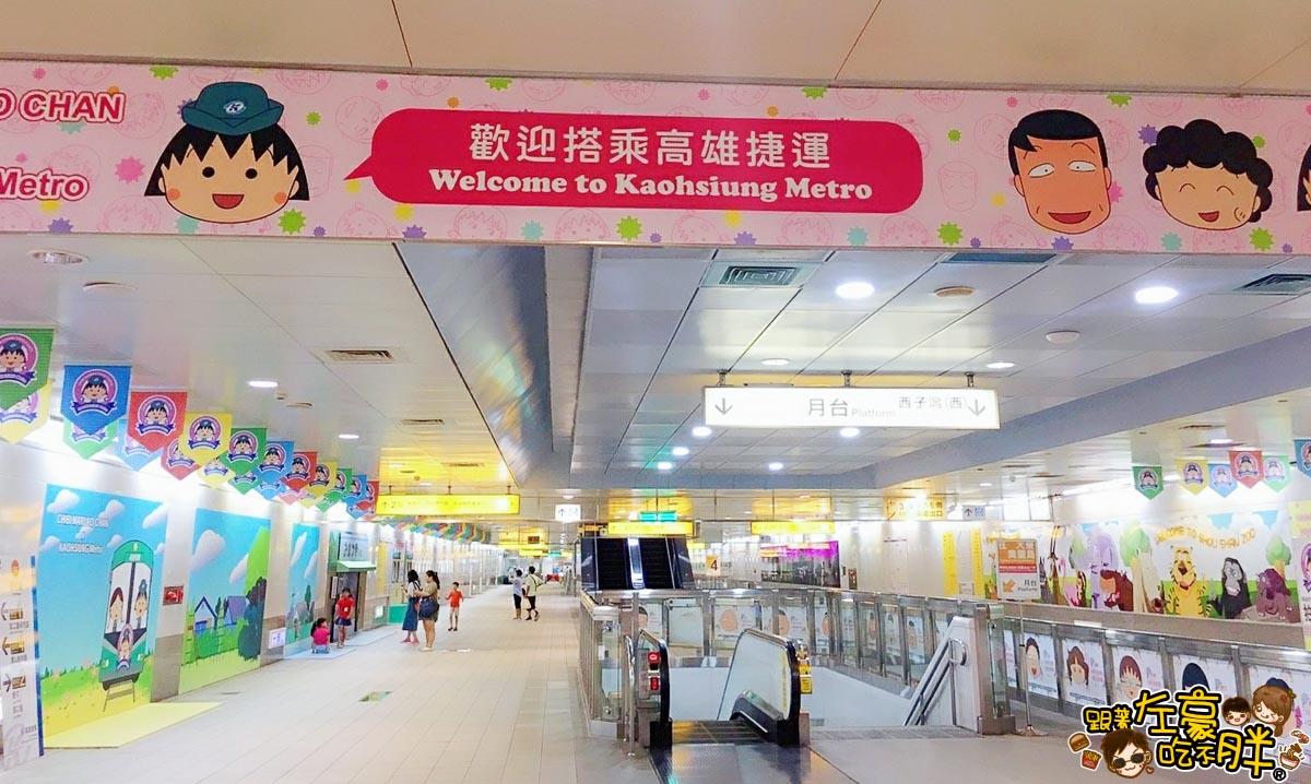 小丸子主題車站(高雄捷運)