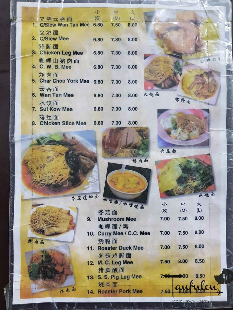 Wan Tan Mee Sg Besi (3)