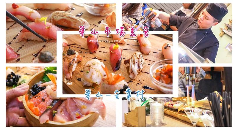 台北日本料理,台北生魚丼飯,華山-合掌村,華山合掌村 @陳小可的吃喝玩樂