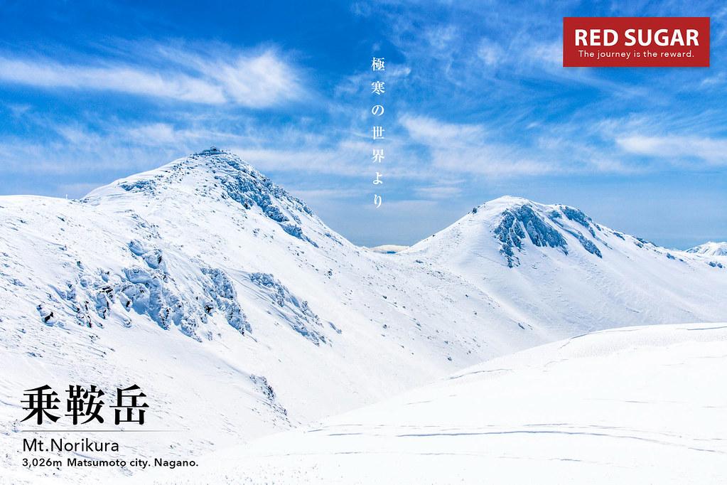 2018_03_24_乗鞍岳