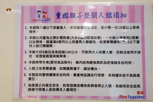 童遊水族館 林口親子館 親子餐廳 童遊 (1).JPG