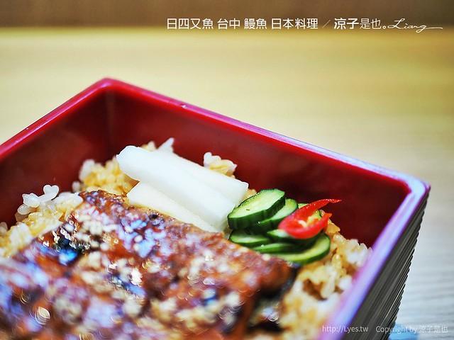 日四又魚 台中 鰻魚 日本料理 35