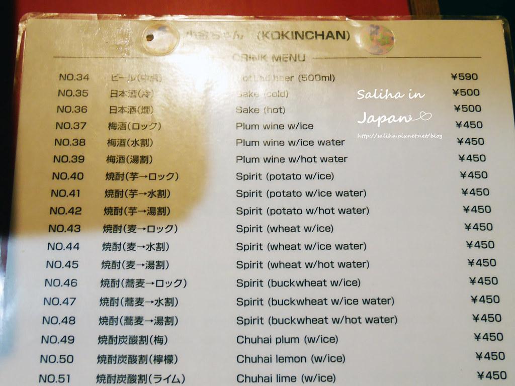 日本九州福岡屋台小金菜單價位menu (2)