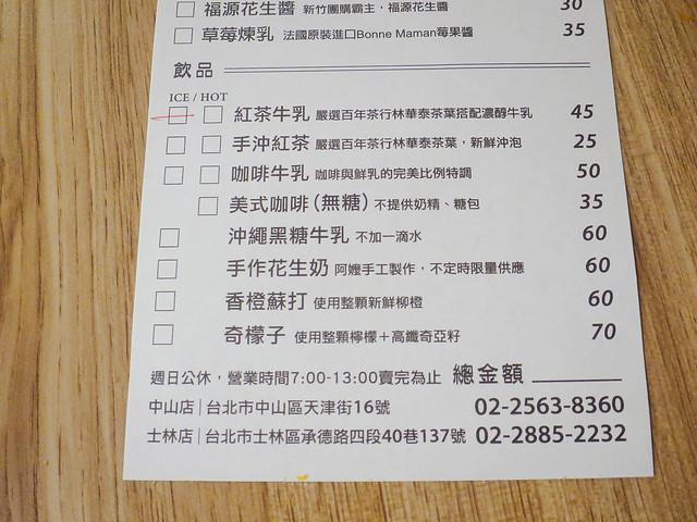 烤司院碳烤吐司專賣  菜單(7)