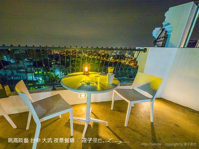 眺高啖藝 台中 大坑 夜景餐廳 7