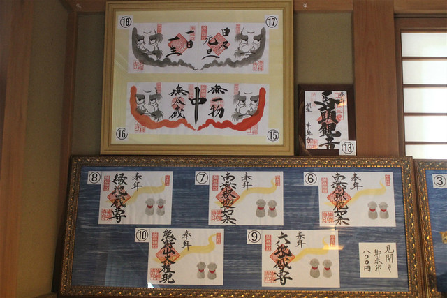 souzenji-gosyuin04020