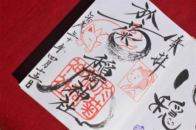 okikuinari-gosyuin04055
