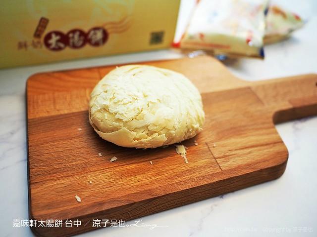 嘉味軒太陽餅 台中 7