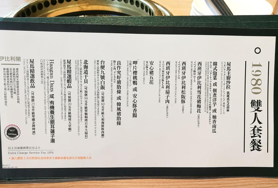 屋馬燒肉 菜單 menu 價位04