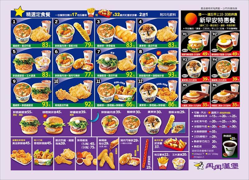 16MU10511定食新價合成文字轉
