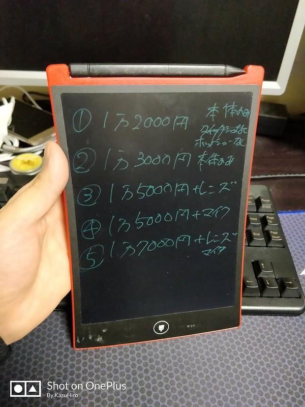 カメラ撮影をするときのカンペに電子メモ帳がとっても便利!