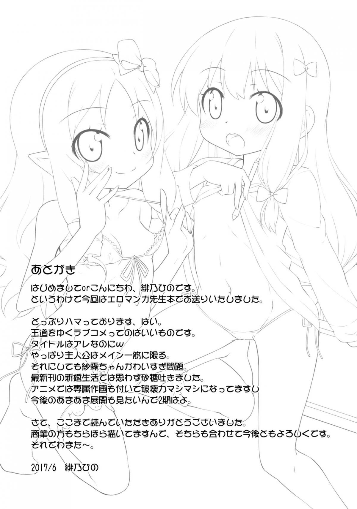 HentaiVN.net - Ảnh 25 - Imouto to Ero LigNov o Tsukurou (Eromanga-sensei) - Oneshot