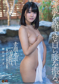 "DASD-424 Shake The Saliva And Shake Yourself.Full Face Trip Rolling Overnight Trip. ""I Feel Embarrassed About Me ""Jingu-ji Nao"