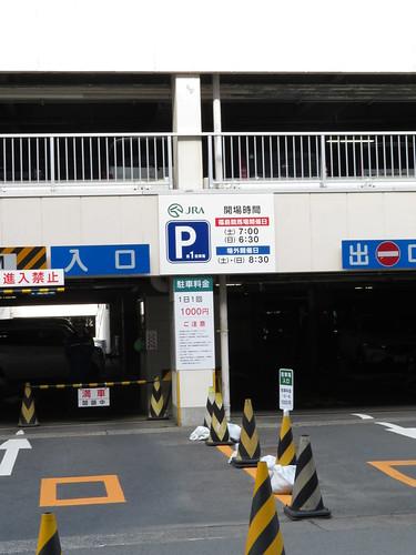 福島競馬場の第一駐車場の開場時間と料金