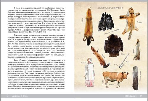 Fur Money pages 76-77