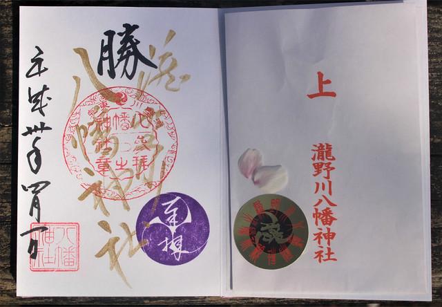 瀧野川八幡神社 「金の御朱印」(毎月1日、15日)