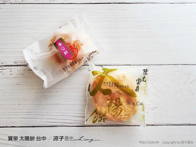 寶泉 太陽餅 台中 1